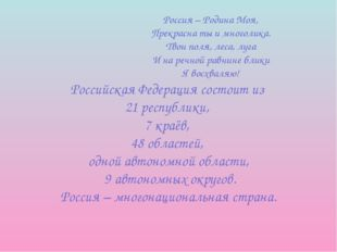 Россия – Родина Моя, Прекрасна ты и многолика. Твои поля, леса