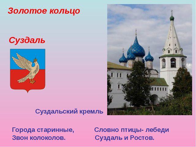 Золотое кольцо Города старинные, Словно птицы- лебеди Звон колоколов. Суздаль...