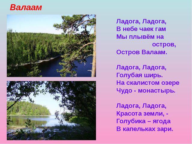 Валаам Ладога, Ладога, В небе чаек гам Мы плывём на остров, Остров Валаам. Ла...