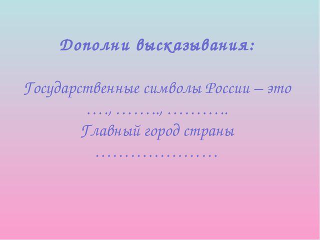 Дополни высказывания: Государственные символы России – это …., …….., ……….. Г...