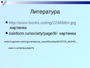 Литература http://www.books.ru/img/224668m.jpg -картинка osinform.ru/society/
