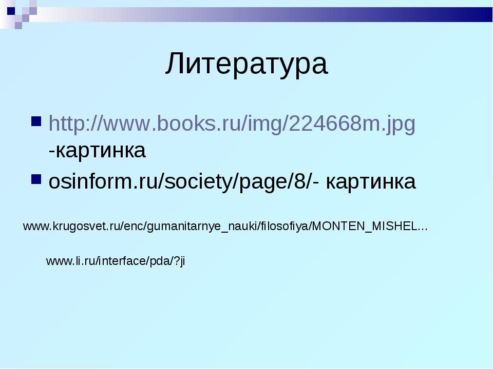 Литература http://www.books.ru/img/224668m.jpg -картинка osinform.ru/society/...