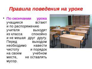 Правила поведения на уроке Поокончании урока учащиеся встают ипораспоряжен