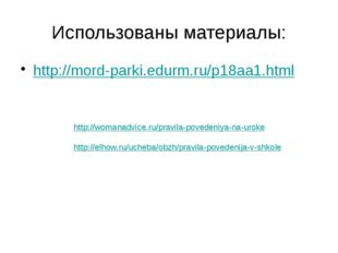 Использованы материалы: http://mord-parki.edurm.ru/p18aa1.html http://womanad