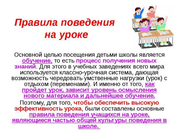 Правила поведения на уроке Основной целью посещения детьми школы является обу...