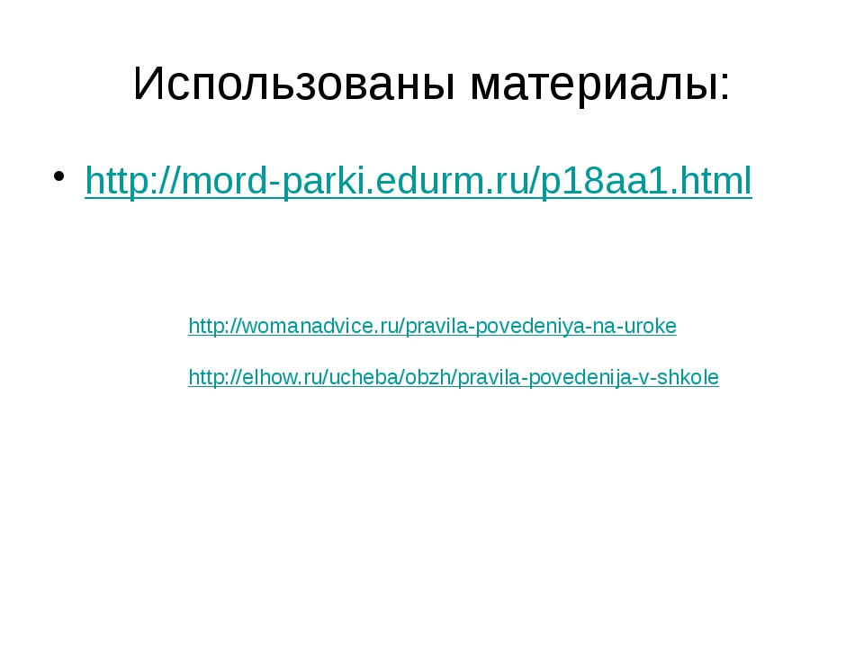 Использованы материалы: http://mord-parki.edurm.ru/p18aa1.html http://womanad...