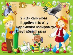 2 «В» сыныбы Әдебиеттік оқу Адреисова Мейрамгул Тлеуғабылқызы