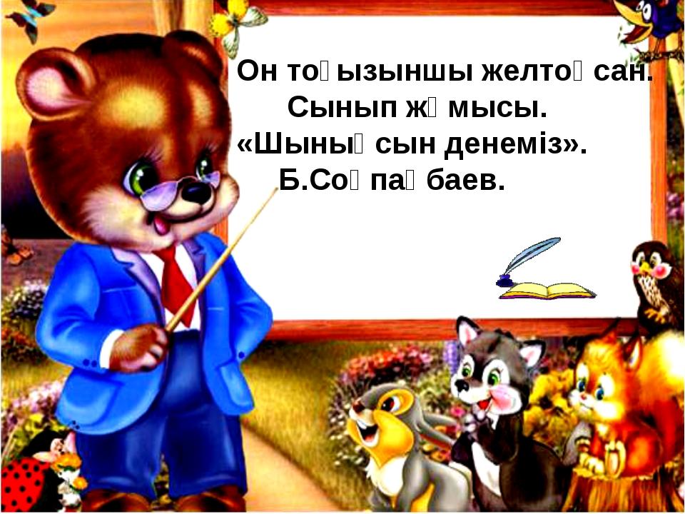 Оқулықпен жұмыс Сөздік Биалай-қолға киетін жылы қолғап Малақай-бас киім Он т...