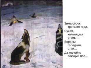 Зима сорок третьего года, Сухая, калмыцкая степь… Воронья голодная стая… Да ж