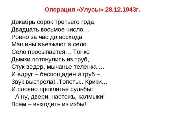 Операция «Улусы» 28.12.1943г. Декабрь сорок третьего года, Двадцать восьмое...