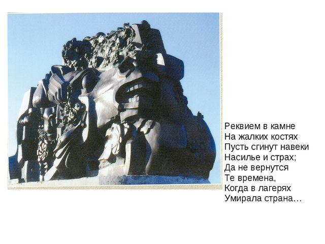 Реквием в камне На жалких костях Пусть сгинут навеки Насилье и страх; Да не в...