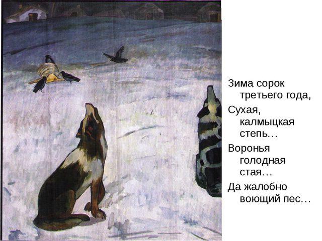 Зима сорок третьего года, Сухая, калмыцкая степь… Воронья голодная стая… Да ж...