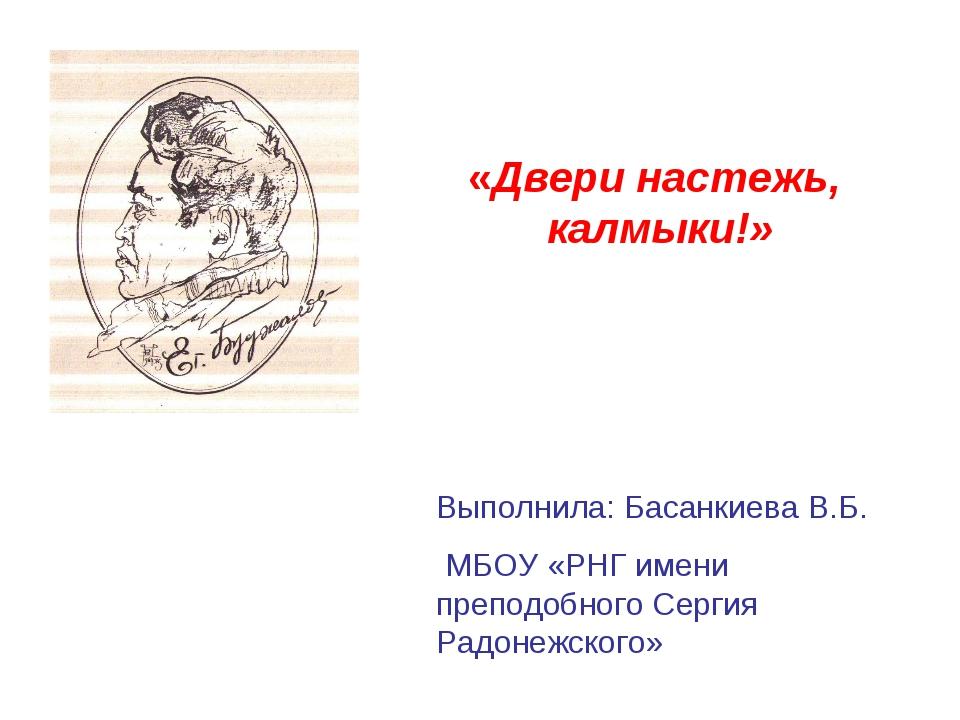 «Двери настежь, калмыки!» Выполнила: Басанкиева В.Б. МБОУ «РНГ имени преподо...