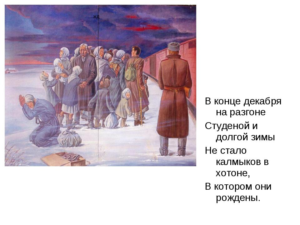 В конце декабря на разгоне Студеной и долгой зимы Не стало калмыков в хотоне,...