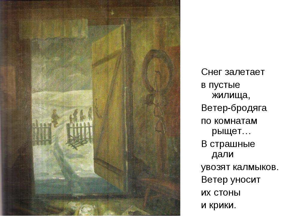 Снег залетает в пустые жилища, Ветер-бродяга по комнатам рыщет… В страшные да...