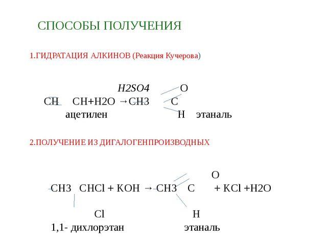 Презентация по химии Альдегиды  СПОСОБЫ ПОЛУЧЕНИЯ 1 ГИДРАТАЦИЯ АЛКИНОВ Реакция Кучерова h2so4 О СН СН Н2О