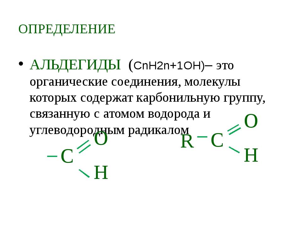 Презентация по химии Альдегиды  слайда 2 ОПРЕДЕЛЕНИЕ АЛЬДЕГИДЫ Сnh2n 1oН это органические соединения молекулы кото