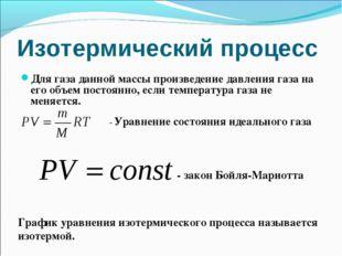 Изотермический процесс Для газа данной массы произведение давления газа на ег