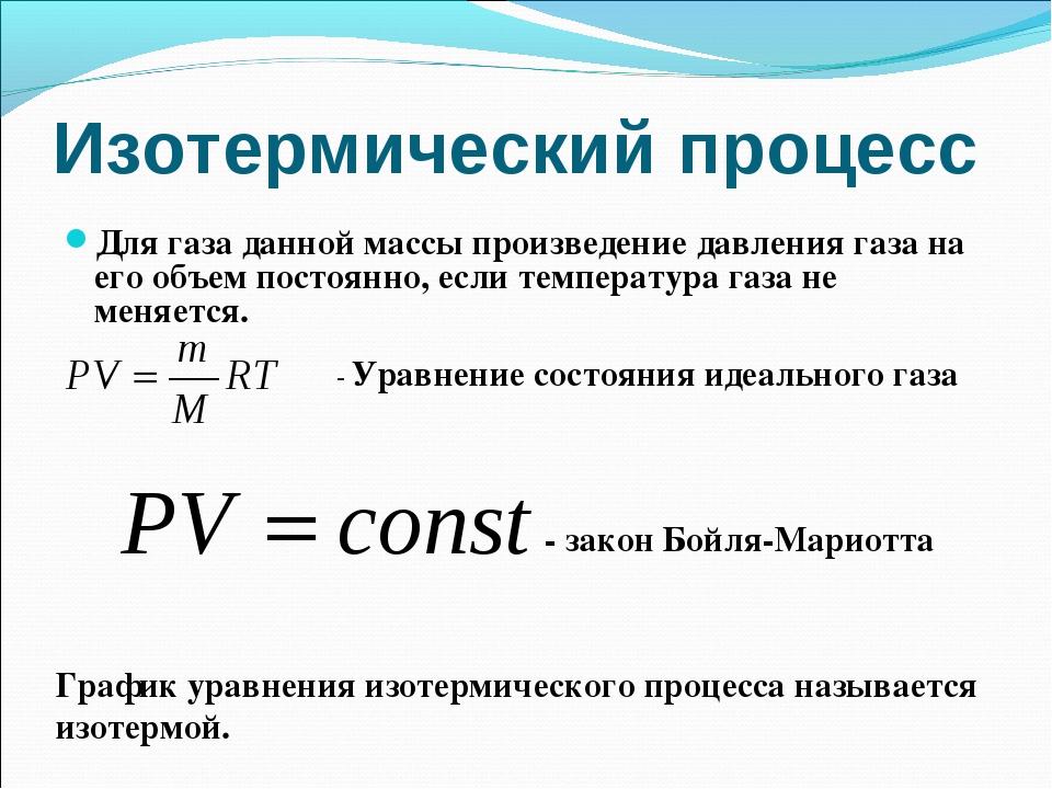 Изотермический процесс Для газа данной массы произведение давления газа на ег...