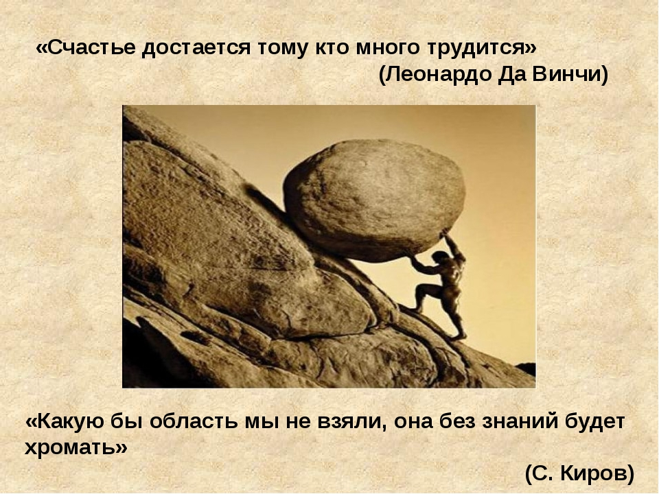 «Счастье достается тому кто много трудится» (Леонардо Да Винчи) «Какую бы обл...