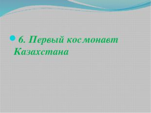 6. Первый космонавт Казахстана
