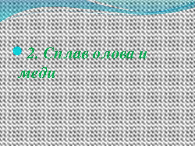 2. Сплав олова и меди