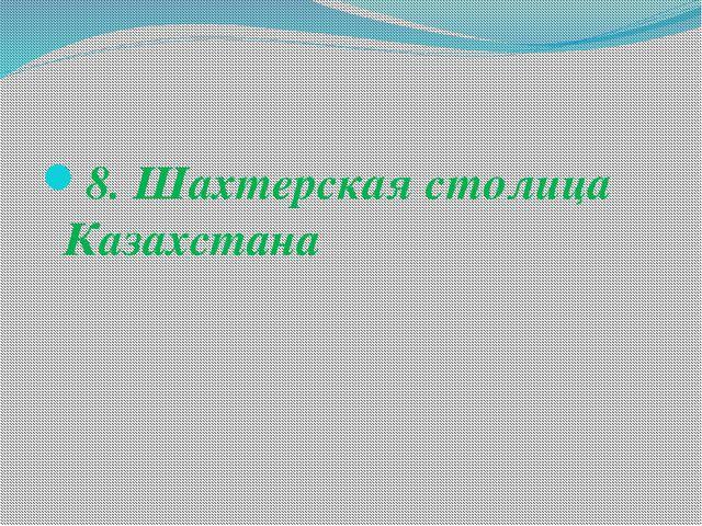 8. Шахтерская столица Казахстана