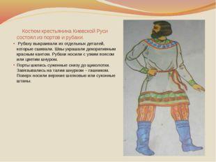 Костюм крестьянина Киевской Руси состоял из портов и рубахи. Рубаху выкраив