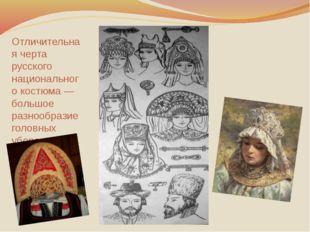 Отличительная черта русского национального костюма — большое разнообразие гол