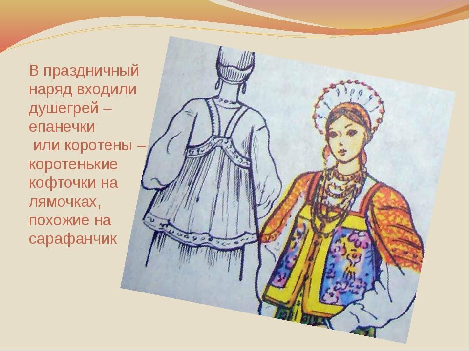 В праздничный наряд входили душегрей – епанечки или коротены – коротенькие ко...