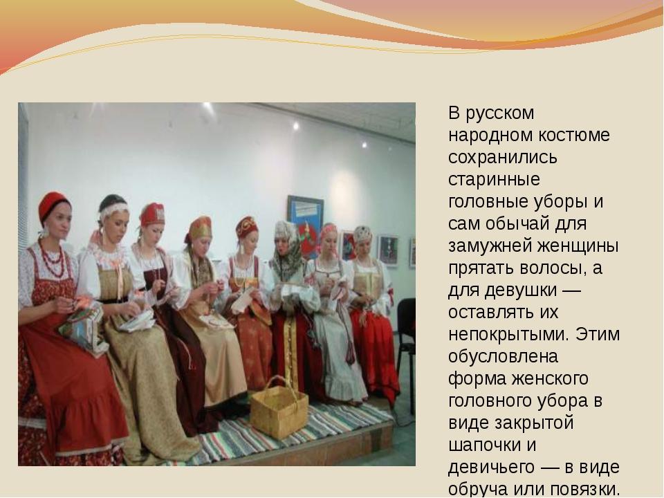 В русском народном костюме сохранились старинные головные уборы и сам обычай...