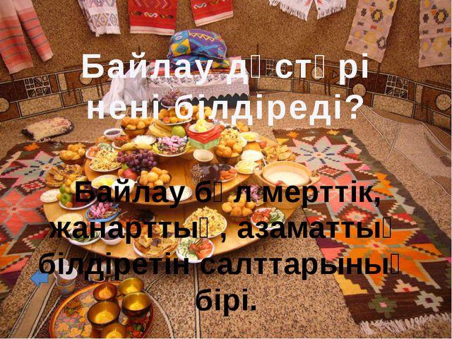 « Сватовство» сөзінің аудармасы құда түсу