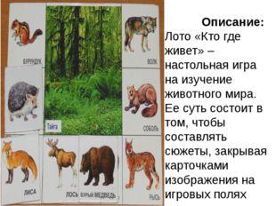 Описание: Лото «Кто где живет» – настольная игра на изучение животного мира.