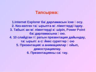 Тапсырма: 1.Internet Explorer бағдарламасын іске қосу. 2. Кез-келген тақырыпт