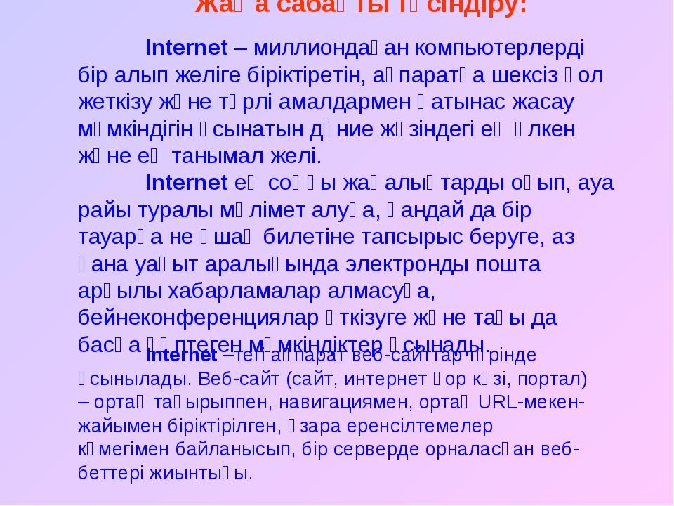 Жаңа сабақты түсіндіру:  Internet – миллиондаған компьютерлерді бір алып ж...