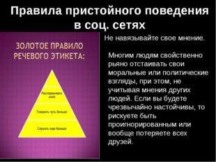 Правила пристойного поведения в соц. сетях Не навязывайте свое мнение. Многи