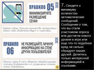 7. Сведите к минимуму количество автоматических сообщений. Сообщения о том,