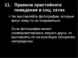 11. Правила пристойного поведения в соц. сетях Не выставляйте фотографии, кот