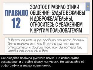 Правила пристойного поведения в соц. сетях  Соблюдайте правила русского язык
