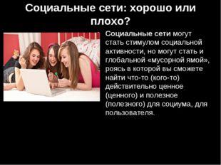 Социальные сети: хорошо или плохо? Социальные сети могут стать стимулом социа
