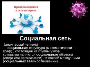Социальнаясеть (англ. social network) —социальнаяструктура(математически