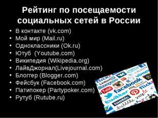 Рейтинг по посещаемости социальных сетей в России В контакте (vk.com) Мой мир