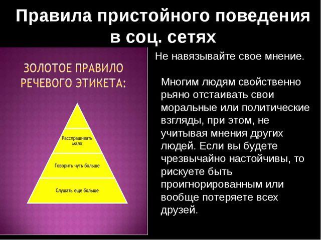 Правила пристойного поведения в соц. сетях Не навязывайте свое мнение. Многи...