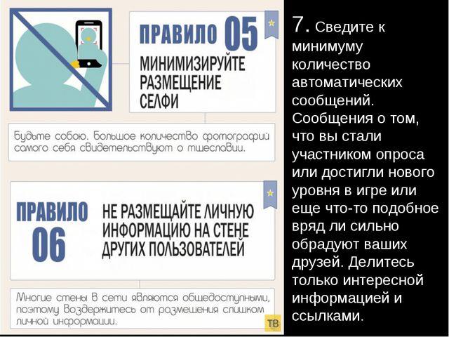 7. Сведите к минимуму количество автоматических сообщений. Сообщения о том,...