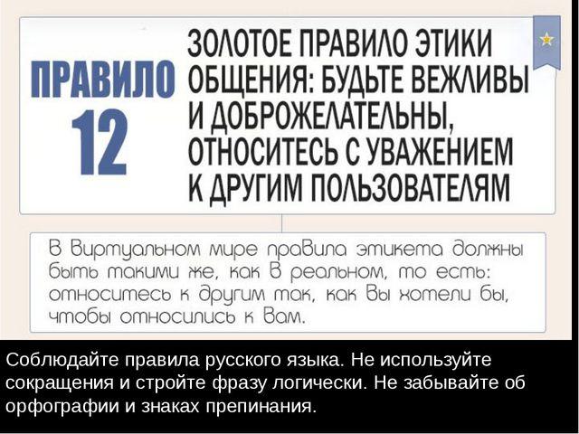 Правила пристойного поведения в соц. сетях  Соблюдайте правила русского язык...