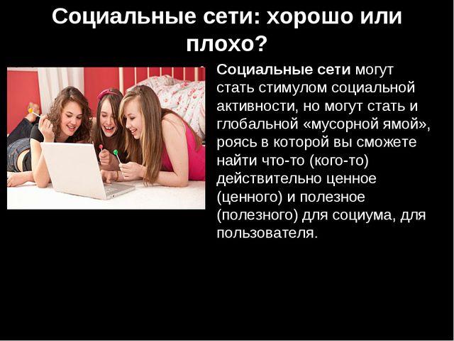 Социальные сети: хорошо или плохо? Социальные сети могут стать стимулом социа...