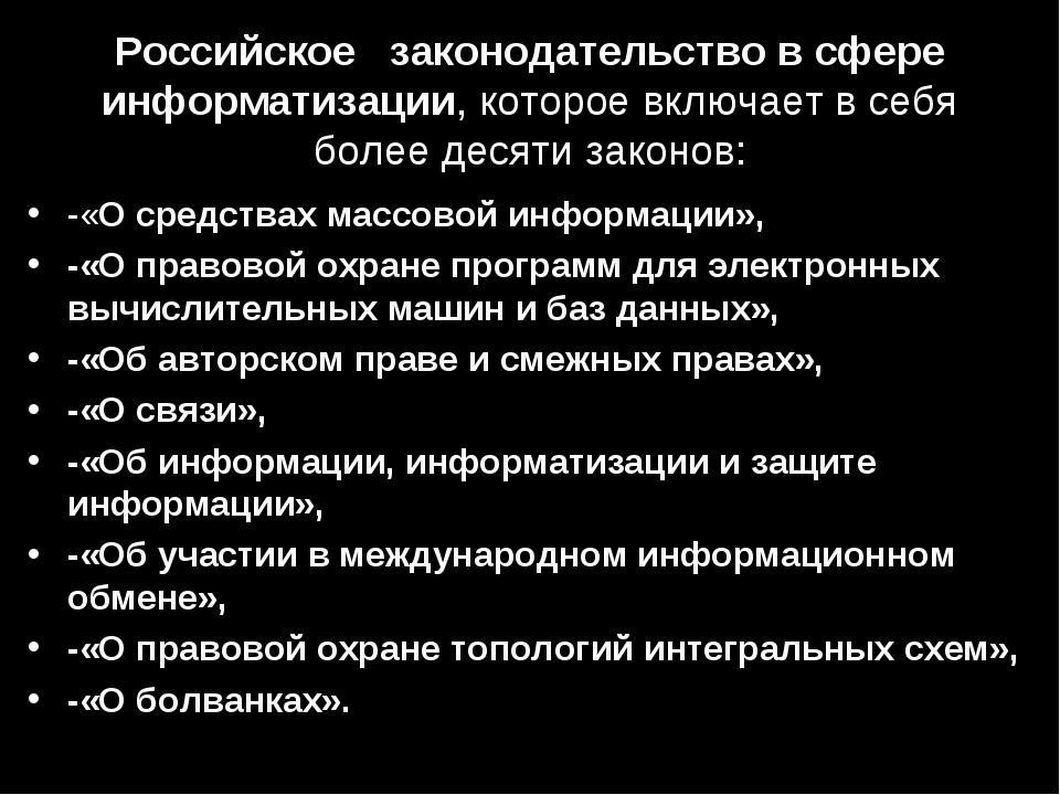 Российское законодательство в сфере информатизации, которое включает в себя б...