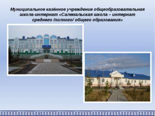 Муниципальное казённое учреждение общеобразовательная школа-интернат «Салемал