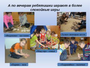 А по вечерам ребятишки играют в более спокойные игры «Ямданава» - каслание «Л