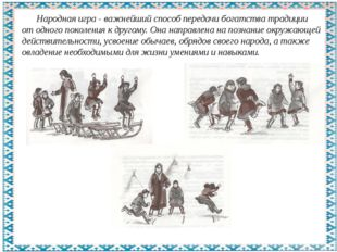 Народная игра - важнейший способ передачи богатства традиции от одного покол